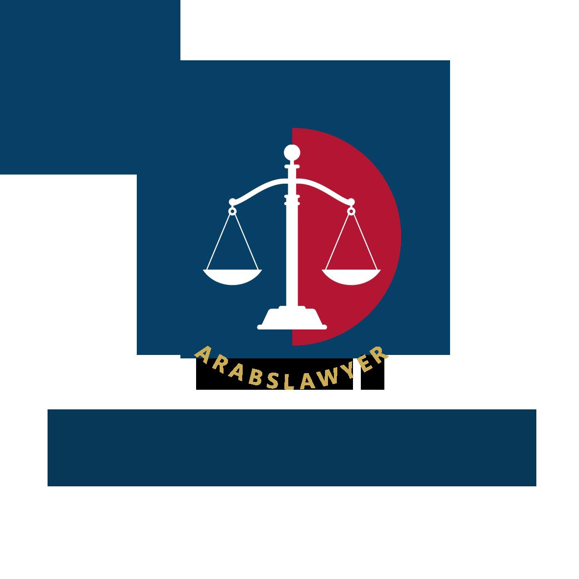 شركة محامي العرب للخدمات القانونية واعمال المحاماة